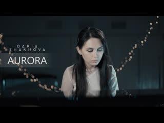 Daria shakhova — aurora [official music video]