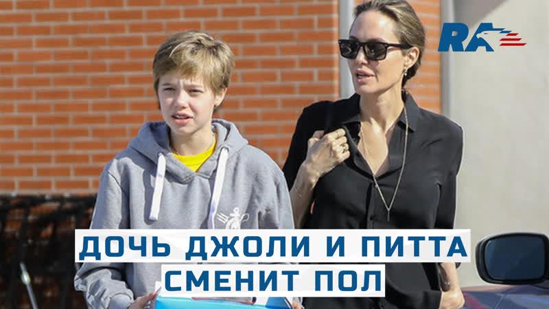 13-летняя дочь Анджелины Джоли и Бреда Питта официально стала Джоном