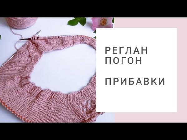 Прибавки в реглане сверху Реглан погон Вяжу летний пуловер спицами