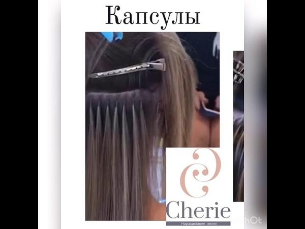 Капсульное наращивание волос hair extension