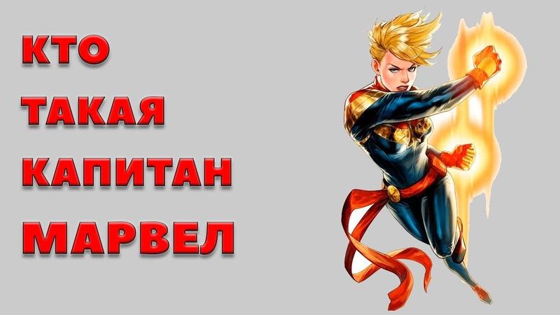 КТО ТАКАЯ КАПИТАН МАРВЕЛ СУПЕРГЕРОИ MARVEL 2