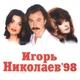 Игорь Николаев - Пять родных сердец