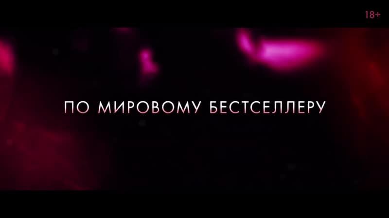 После Глава 2 Русский трейлер Фильм 2020 смотреть онлайн без регистрации