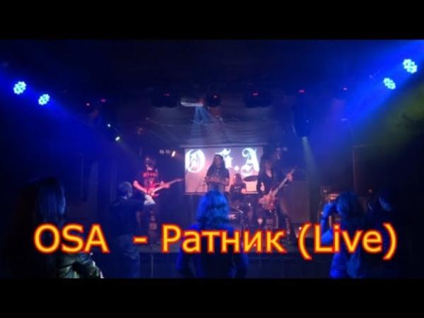 OSA Ратник Live