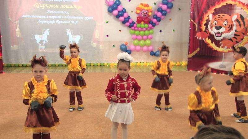 Цирковые лошадки (хореограф Еремина М.А.) Детский сад № 17 Ладушки г. Вольск