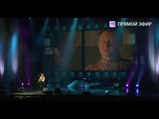 Юбилейный концерт Дмитрия Харатьяна. Прямая трансляция