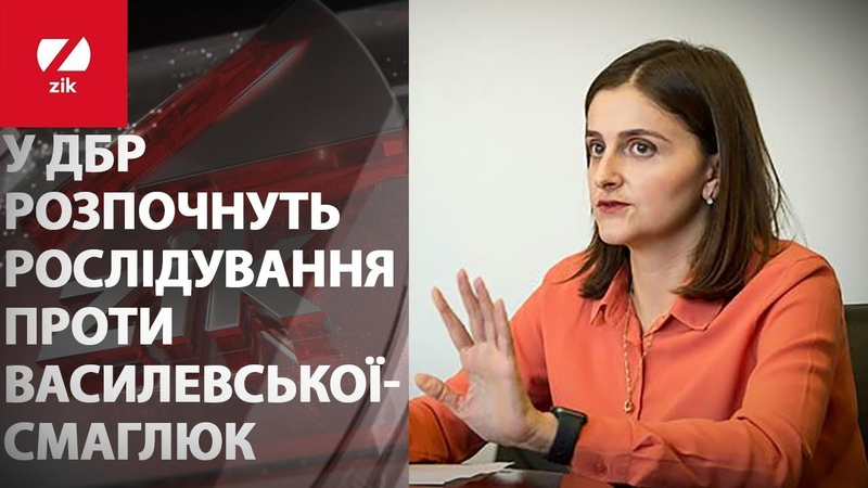 Суд зобов'язав ДБР розпочати кримінальне розслідування відносно Василевської Смаглюк