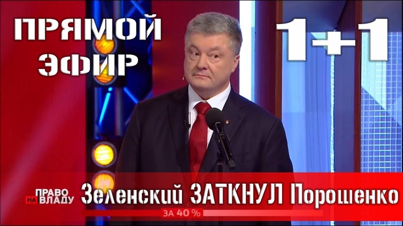СРОЧНО! Зеленский РАЗМАЗАЛ Порошенко в прямом эфире - я закончу через 5 лет, а ты 22 числа!