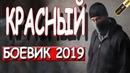 СТУКАЧ БУДЕТ НАКАЗАН! КРАСНЫЙ Русские боевики и детективы новинки 2019 HD 1080P