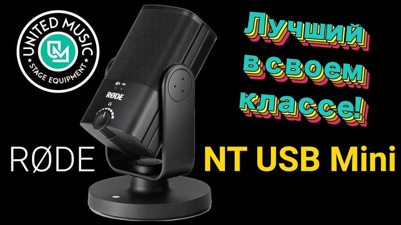 Rode NT USB Mini - Лучший бюджетный микрофон для стримов и подкастов! (Идеален для домашних студий)