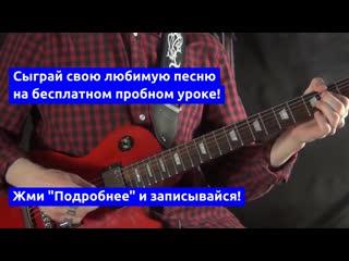 Научим играть на гитаре с нуля за 3 месяца! Екатеринбург