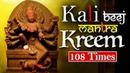 Kali Beej Mantra KREEM 108 Times Chanting Kali Vedic Mantra Kali Mantra Devi Mantra Chanting