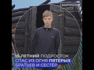 15-летний подросток спас из огня пятерых братьев и сестер