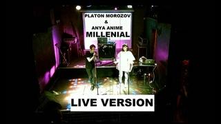 PLATON MOROZOV & ANYA ANIME - МИЛЛЕНИАЛ (Live version)