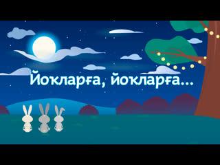 Башкирский мультфильм БАЛАЛАР Серия 4 Колыбельная