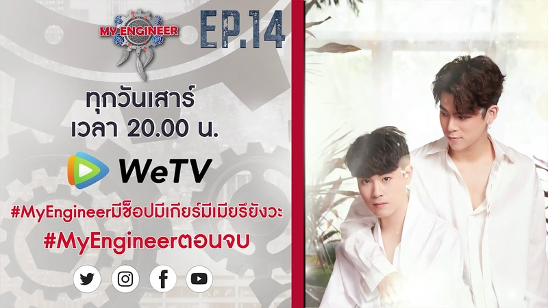 Official Teaser My Engineer มีช็อป มีเกียร์ มีเมียรึยังวะ EP 14 l My Engineer Official