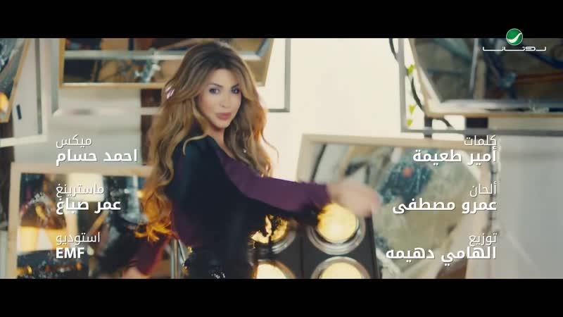 Nawal El Zoghbi … Gowa Albo