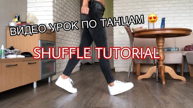 Обучение ШАФФЛ Shuffle Tutorial Саша Коваленко
