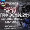 Тантра Прикосновений Tantra Touching Meditation