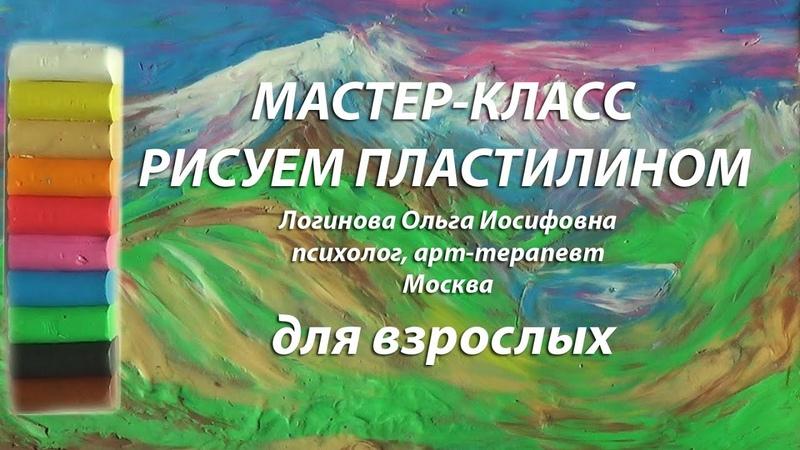 Мастер класс Пластилиновая картина для взрослых Горный пейзаж Видео Логинова О И 2020