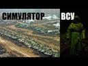 Будни Армейского Сталкера в CoC