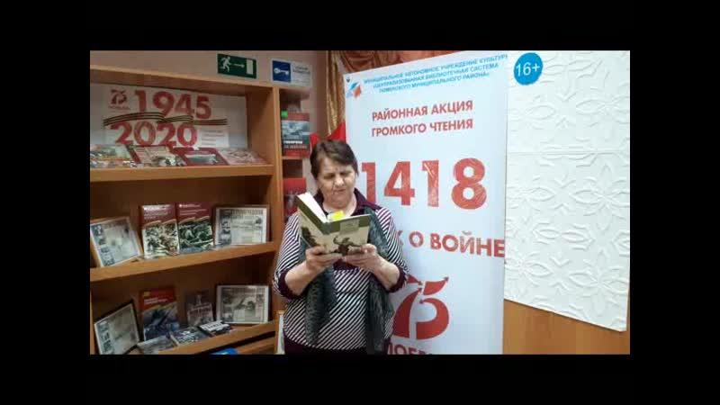 5 Новотарманская сельская библиотека К Симонов Жди меня читает Деева Светлана
