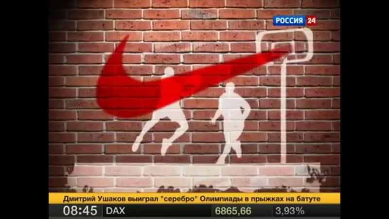 Корпорации монстров Nike 04 08 2012