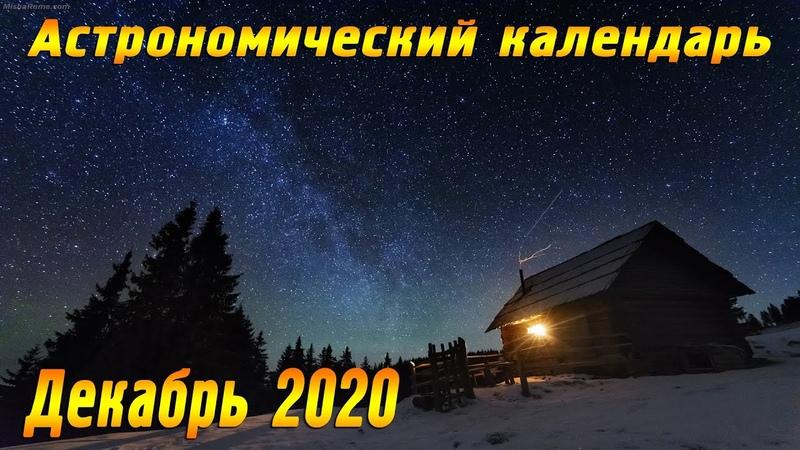 Астрономический Видеокалендарь на Декабрь 2020 года
