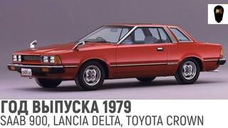 В этот год родились: SAAB 900, Mercedes W126, Lancia Delta, Toyota Crown, Ford LTD
