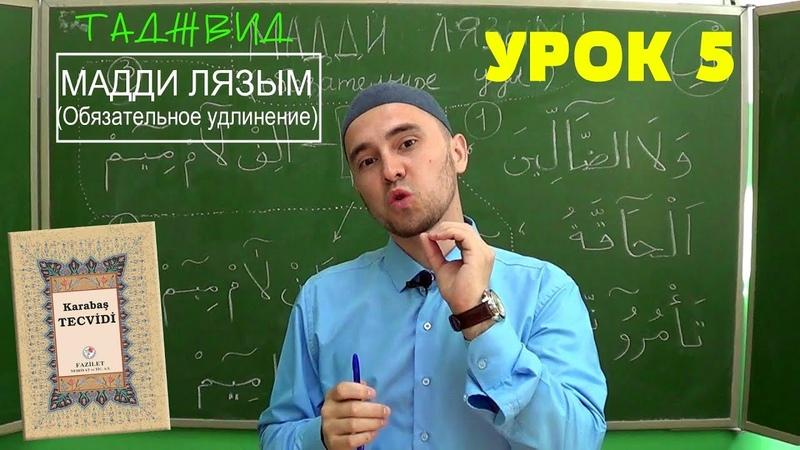 УРОКИ ТАДЖВИДА УРОК 5 Мадди Лязым ТАДЖВИД КАРАБАШ