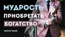 МУДРОСТЬ ПРИОБРЕТАТЬ БОГАТСТВО | Виктор Томев | 15 Марта 2020