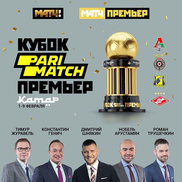 Стали известны комментаторы турнира с участием «Спартака», «Локомотива», «Ростова» и «Партизана»
