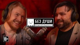 🎙БЕЗ ДУШИ: Коля Киселев | Искусство выпивать и как регулярно попадать в ТОП 50 лучших баров мира.