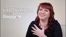 Пожалуйста, поживи подольше! Однажды в России Ольга КАРТУНКОВА / Интервью ВОКРУГ ТВ