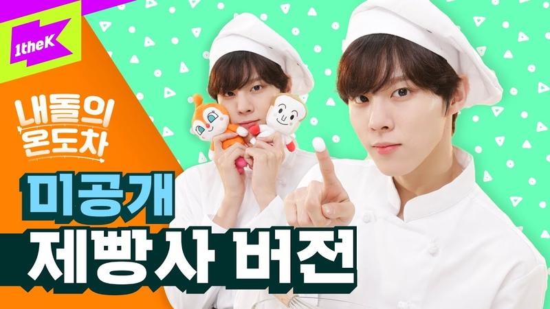 [미공개] 빵🍞 굽는 김우석이 왔따따🐶 (내돌의 온도차 제빵사ver.) | Kim Woo Seok (김우석)_적월(赤月)(Red Moon) | 내돌의 온도차 | GAP CRUSH