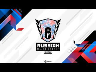 Russian Major League  Season 4   Шестая неделя  День #1