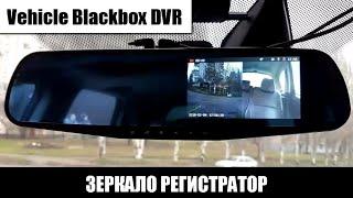 Видеорегистратор Vehicle Blackbox DVR Full hd видеорегистратор с камерой заднего вида