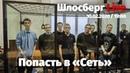 Дело Сети Кто фашисты Яблоко и Конституция Путин в лифте Соловьёв испугался Дудя Шлосберг