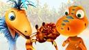 Развивающие мультики про Поезд Динозавров для детей. Сборник