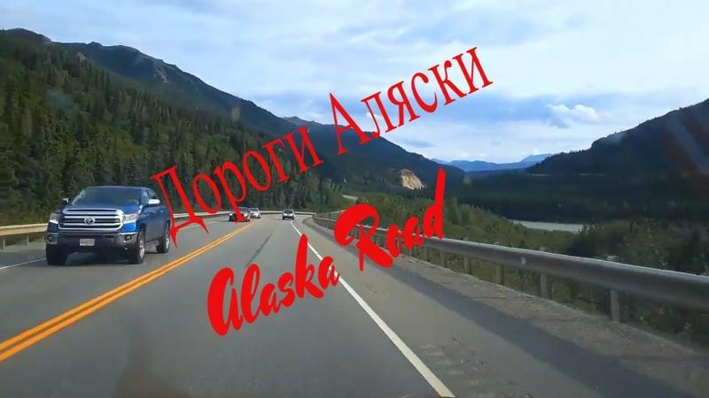 Путь домой Осень 2019 Страшная авария на дороге США Аляска