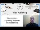 Как передать страницу другому пользователю Тильда Бесплатный Конструктор для Создания Сайтов