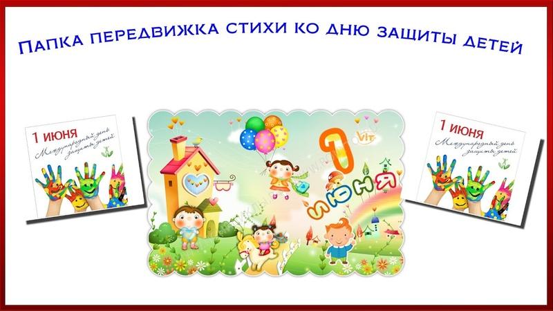 Папка передвижка стихи ко дню защиты детей