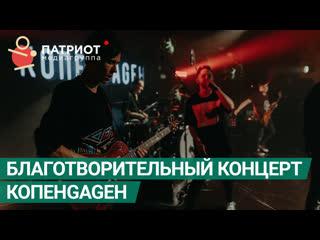 LIVE: Благотворительный онлайн-концерт группы КОПЕНGАGЕН