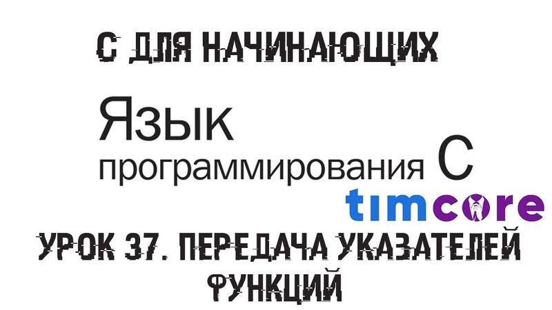 Язык С для начинающих. Урок 37. Передача указателей функций   Timcore