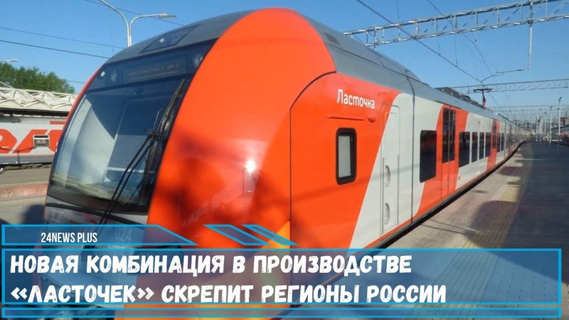Специалисты Уральские локомотивы провели испытания новой комбинации электропоезда Ласточка