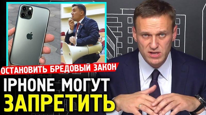 Продукты Apple и iPhone МОГУТ ЗАПРЕТИТЬ Алексей Навальный 2019