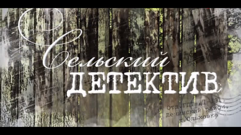 Ceльский дeтeктив. Месть Чернобога ( Детектив ) от 13.03.2020