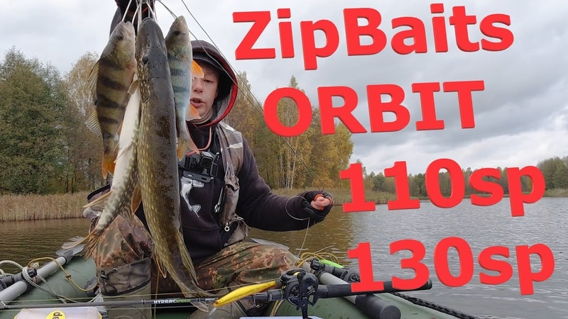 Окуни и Щуки на ZipBaits ORBIT 110-130SP. Трудовая Рыбалка!