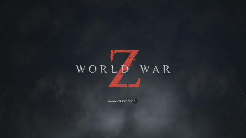 Играем в World War Z глава 3 огонь вода и медные трубы