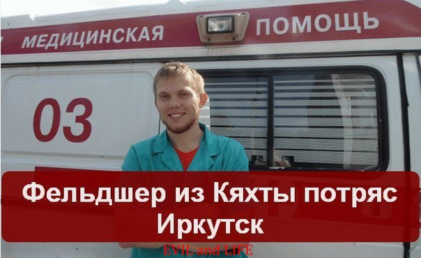 Фельдшер из Кяхты потряс Иркутск Однажды у иркутянина, бывшего полковника Петра Ивановича, повысилось давление, и он вызвал скорую. И в квартиру одинокого старика-инвалида вошел парень в зеленом